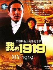 Meu 1919 - Poster / Capa / Cartaz - Oficial 1