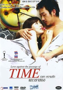 Time: O Amor Contra a Passagem do Tempo - Poster / Capa / Cartaz - Oficial 7