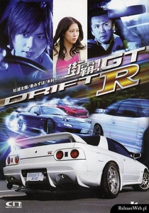 Drift. GTR - Poster / Capa / Cartaz - Oficial 1
