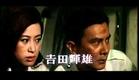 Goke, Body Snatcher from Hell (1968) - Trailer