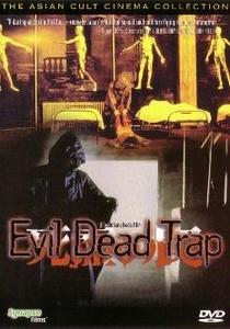 Evil Dead Trap - Poster / Capa / Cartaz - Oficial 1