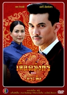 "Mafia Luerd Mungkorn Series Three: ""Krating"" (Luerd Mungkorn Series: (Krating))"