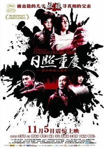 Chongqing Blues - Poster / Capa / Cartaz - Oficial 2