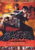 Be a Man! Samurai School (Sakigake!! Otokojuku)