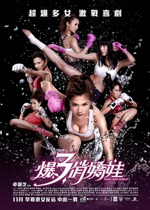 Kick Ass Girls - Poster / Capa / Cartaz - Oficial 1