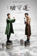 A Arte do Ataque e da Defesa (Gong Shou Dao)