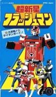 Comando Estelar Flashman: Big Rally! Titan Junior! ( 超新星フラッシュマン 大逆転! タイタンボーイ)