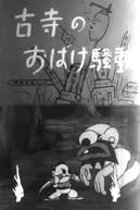 Taro's Monster Hunt (古寺のおばけ騒動)