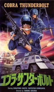 Cobra Thunderbolt - Poster / Capa / Cartaz - Oficial 1