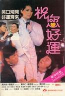 Lucky Diamond (Juk nei ho wan)