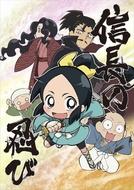 Ninja Girl & Samurai Master (Nobunaga no Shinobi)
