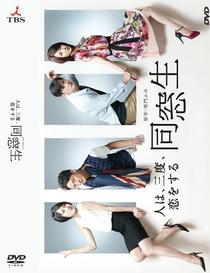 Dososei ~Hito wa, Sando, Koi wo Suru~ - Poster / Capa / Cartaz - Oficial 1