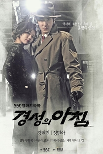 The King of Dramas - Poster / Capa / Cartaz - Oficial 3
