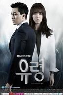 Ghost (Yoo Ryung)