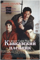 Prisioneiro das Montanhas (Kavkazskiy plennik)