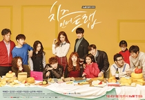 Cheese in the Trap - Poster / Capa / Cartaz - Oficial 11