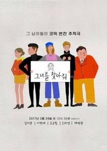 Brother Jung-Nam - Poster / Capa / Cartaz - Oficial 1
