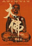The Great Buddha + (大佛普拉斯)