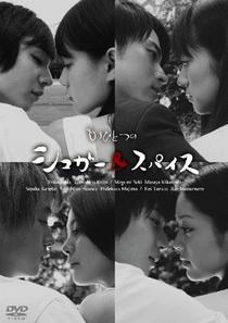 Mo Hitotsu no Sugar & Spice - Poster / Capa / Cartaz - Oficial 1
