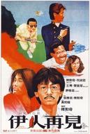 Silent Romance (Yi ren zai jian)