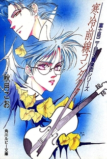 Fujimi 2-choume Koukyougakudan - Poster / Capa / Cartaz - Oficial 1
