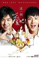 Dive In! 2013 (Zhe Yi Ke, Ai Ba! 2013)