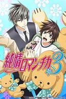Junjou Romantica (3ª Temporada) (純情ロマンチカ 3)