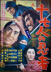 Seventeen Ninja - Poster / Capa / Cartaz - Oficial 1