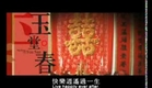 """The Story Of Sue San (1962) Shaw Brothers **Official Trailer"""" 玉堂春"""