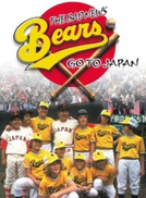 A Garotada Vai ao Japão (The Bad News Bears Go to Japan)
