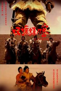 The Swordsman in Double Flag Town - Poster / Capa / Cartaz - Oficial 3