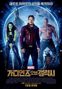Guardiões da Galáxia - Poster / Capa / Cartaz - Oficial 19