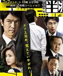 Hanzawa Naoki - Poster / Capa / Cartaz - Oficial 1