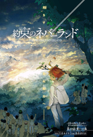 The Promised Neverland (2ª Temporada) (約束のネバーランド 第2期)