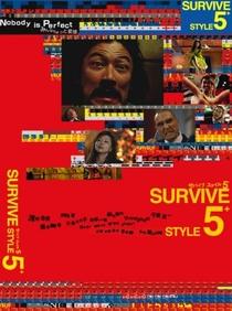Modo de Sobrevivência 5 - Poster / Capa / Cartaz - Oficial 6