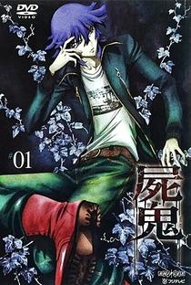 Shiki - Poster / Capa / Cartaz - Oficial 5