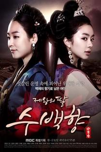 King's Daughter, Soo Baek Hyang  - Poster / Capa / Cartaz - Oficial 1