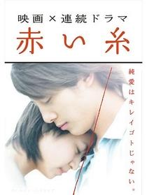 Akai Ito - Poster / Capa / Cartaz - Oficial 5