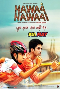 Hawaa Hawaai - Poster / Capa / Cartaz - Oficial 2