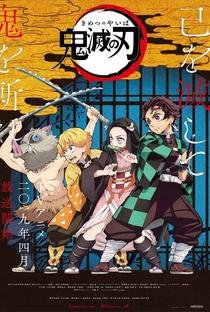 Demon Slayer: Kimetsu no Yaiba - Poster / Capa / Cartaz - Oficial 4