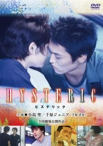 Hysteric - Poster / Capa / Cartaz - Oficial 2