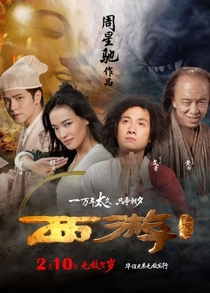 Journey to the West: Conquering the Demons - Poster / Capa / Cartaz - Oficial 5