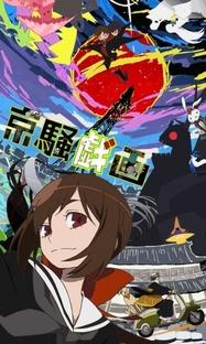 Kyousou Giga - Poster / Capa / Cartaz - Oficial 1