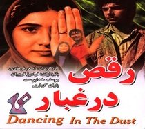 Dancing in the Dust - Poster / Capa / Cartaz - Oficial 2