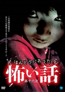 Histórias Assustadoras que Realmente Aconteceram - Poster / Capa / Cartaz - Oficial 1
