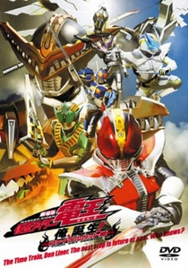 Kamen Rider Den-O The Movie: Ore Tanjou! - Poster / Capa / Cartaz - Oficial 1