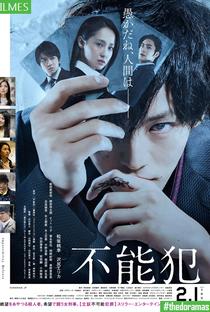 Funohan - Poster / Capa / Cartaz - Oficial 3
