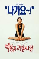 The Adventures of Mrs Park (Park Bong-gon gachulsageon)