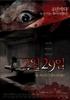 4 Horror Tales 01: February 29