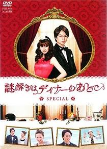 Nazotoki wa Dinner no Ato de SP - Poster / Capa / Cartaz - Oficial 1
